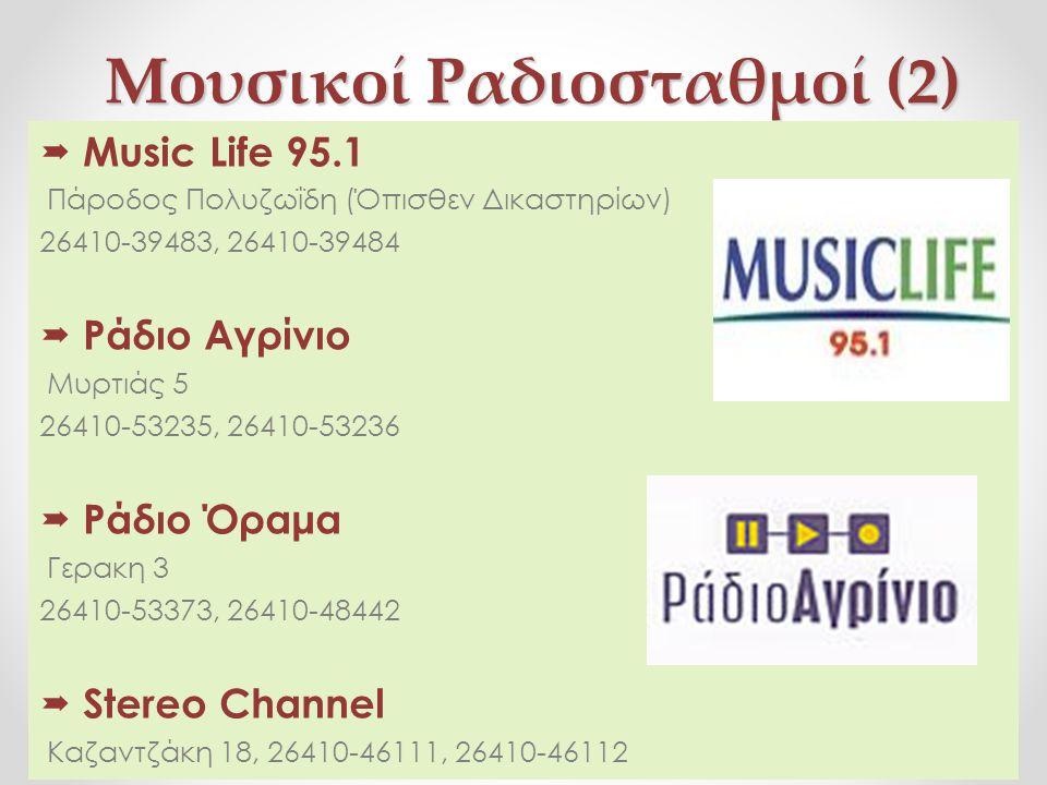 Μουσικοί Ραδιοσταθμοί (2)