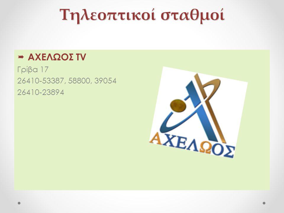 Τηλεοπτικοί σταθμοί ΑΧΕΛΩΟΣ TV Γρίβα 17 26410-53387, 58800, 39054