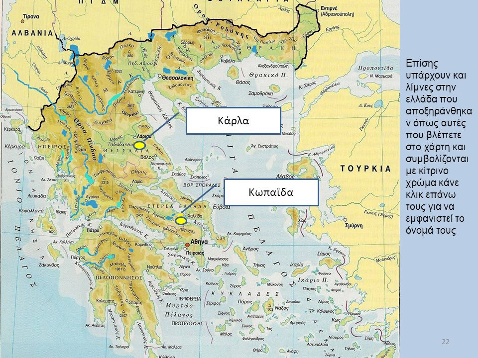 Επίσης υπάρχουν και λίμνες στην ελλάδα που αποξηράνθηκαν όπως αυτές που βλέπετε στο χάρτη και συμβολίζονται με κίτρινο χρώμα κάνε κλικ επάνω τους για να εμφανιστεί το όνομά τους