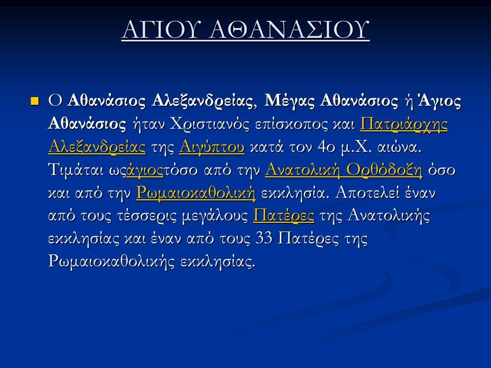 ΑΓΙΟΥ ΑΘΑΝΑΣΙΟΥ