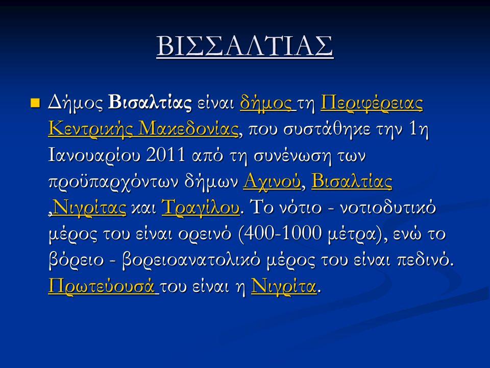 ΒΙΣΣΑΛΤΙΑΣ