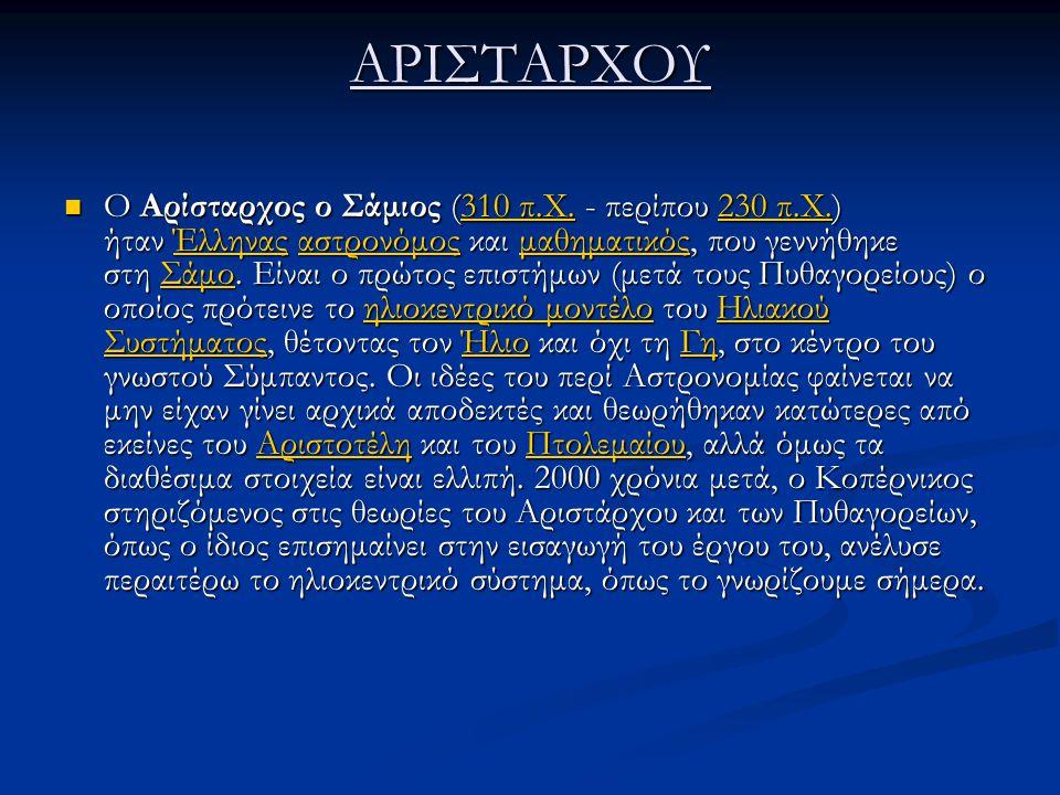 ΑΡΙΣΤΑΡΧΟΥ