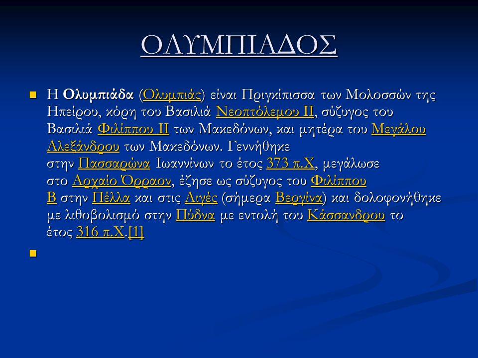 ΟΛΥΜΠΙΑΔΟΣ