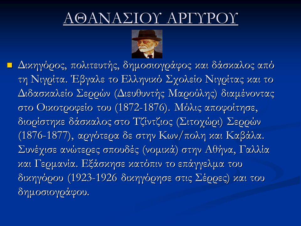 ΑΘΑΝΑΣΙΟΥ ΑΡΓΥΡΟΥ