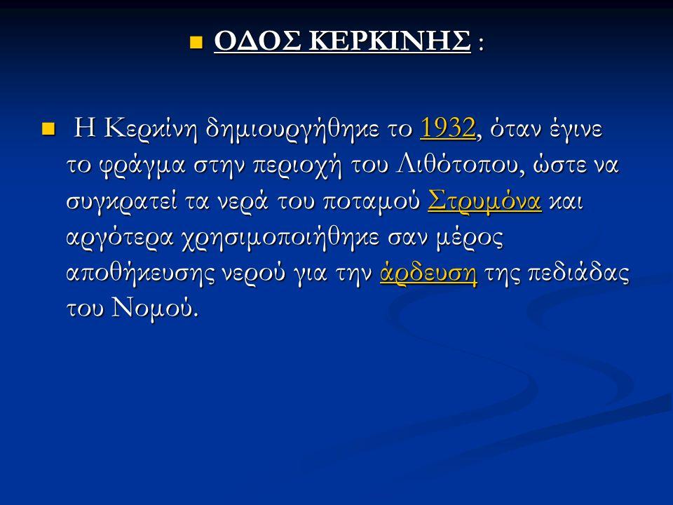 ΟΔΟΣ ΚΕΡΚΙΝΗΣ :
