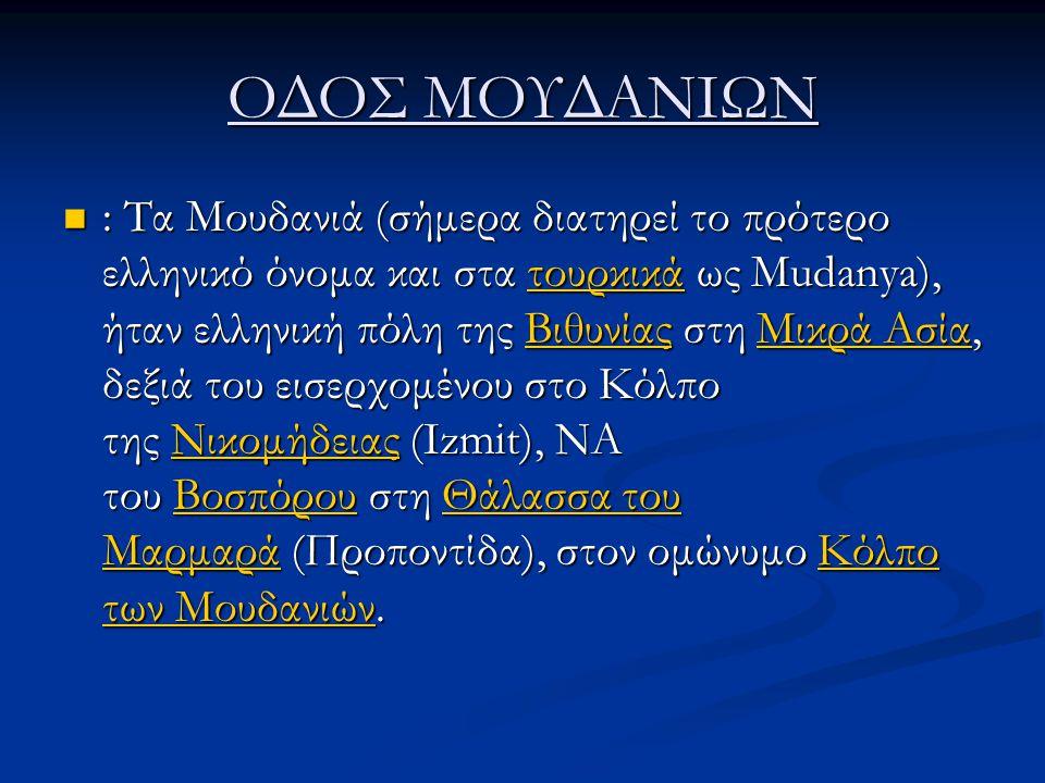 ΟΔΟΣ ΜΟΥΔΑΝΙΩΝ