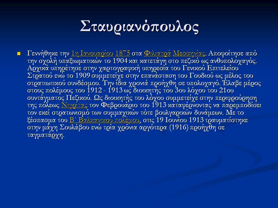 Σταυριανόπουλος