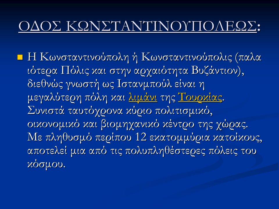 ΟΔΟΣ ΚΩΝΣΤΑΝΤΙΝΟΥΠΟΛΕΩΣ:
