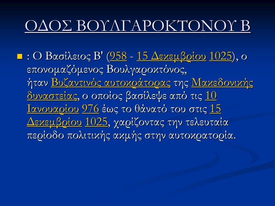ΟΔΟΣ ΒΟΥΛΓΑΡΟΚΤΟΝΟΥ Β