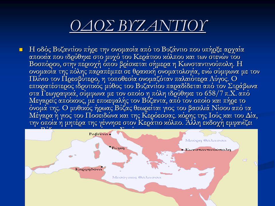 ΟΔΟΣ ΒΥΖΑΝΤΙΟΥ