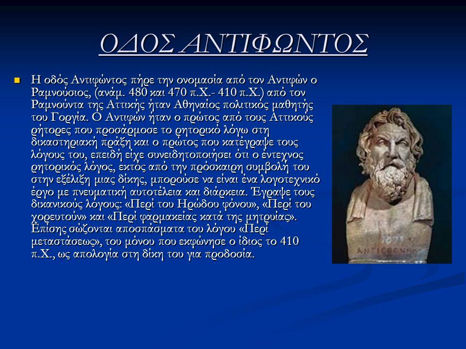ΟΔΟΣ ΑΝΤΙΦΩΝΤΟΣ