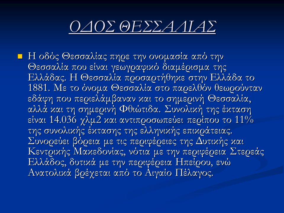ΟΔΟΣ ΘΕΣΣΑΛΙΑΣ