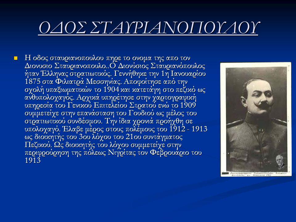 ΟΔΟΣ ΣΤΑΥΡΙΑΝΟΠΟΥΛΟΥ