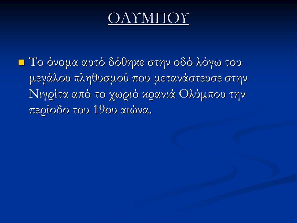 ΟΛΥΜΠΟΥ