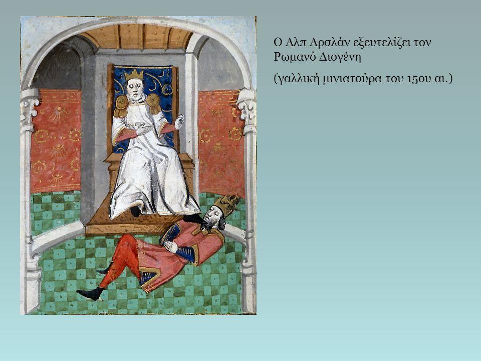 Ο Αλπ Αρσλάν εξευτελίζει τον Ρωμανό Διογένη