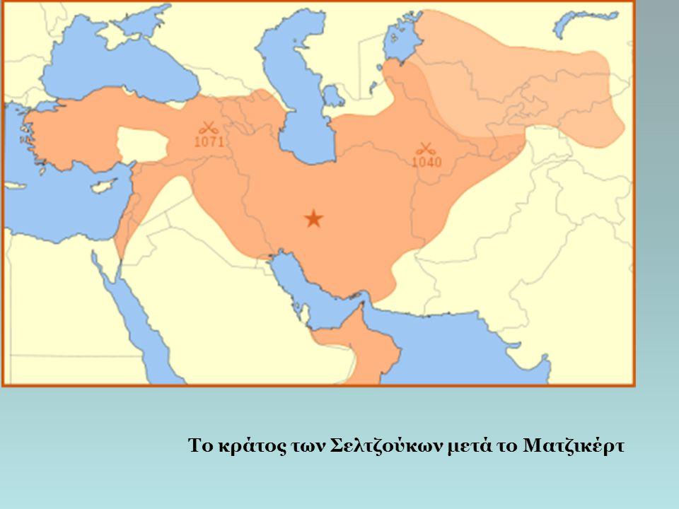 Το κράτος των Σελτζούκων μετά το Ματζικέρτ