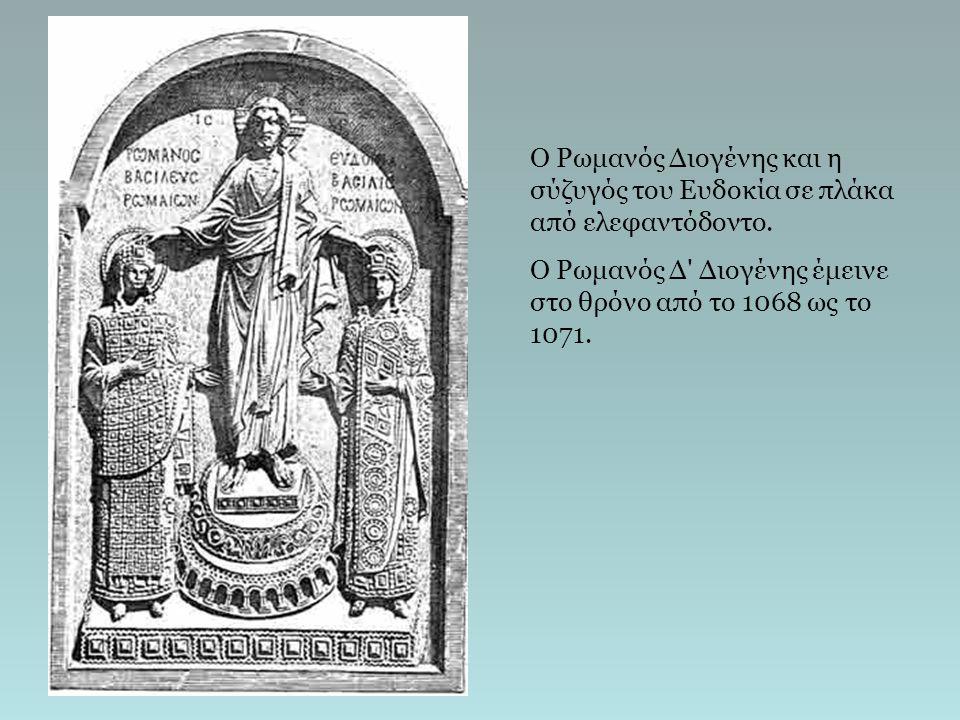 Ο Ρωμανός Διογένης και η σύζυγός του Ευδοκία σε πλάκα από ελεφαντόδοντο.