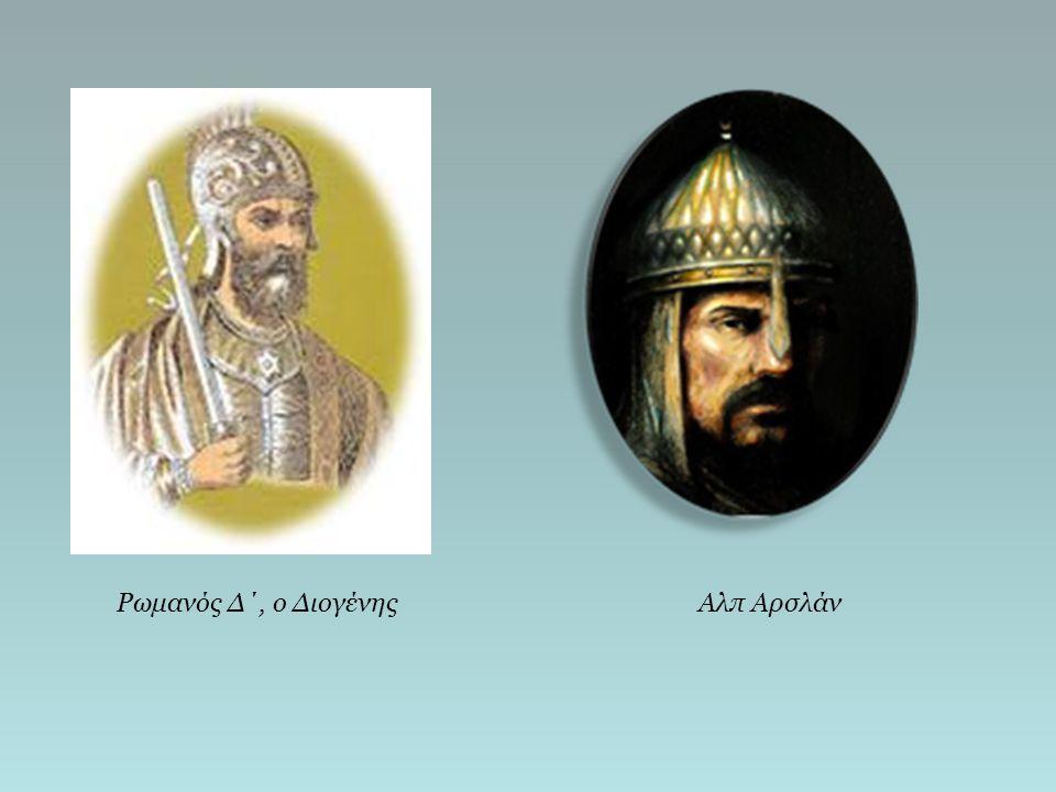 Ρωμανός Δ΄, ο Διογένης Αλπ Αρσλάν