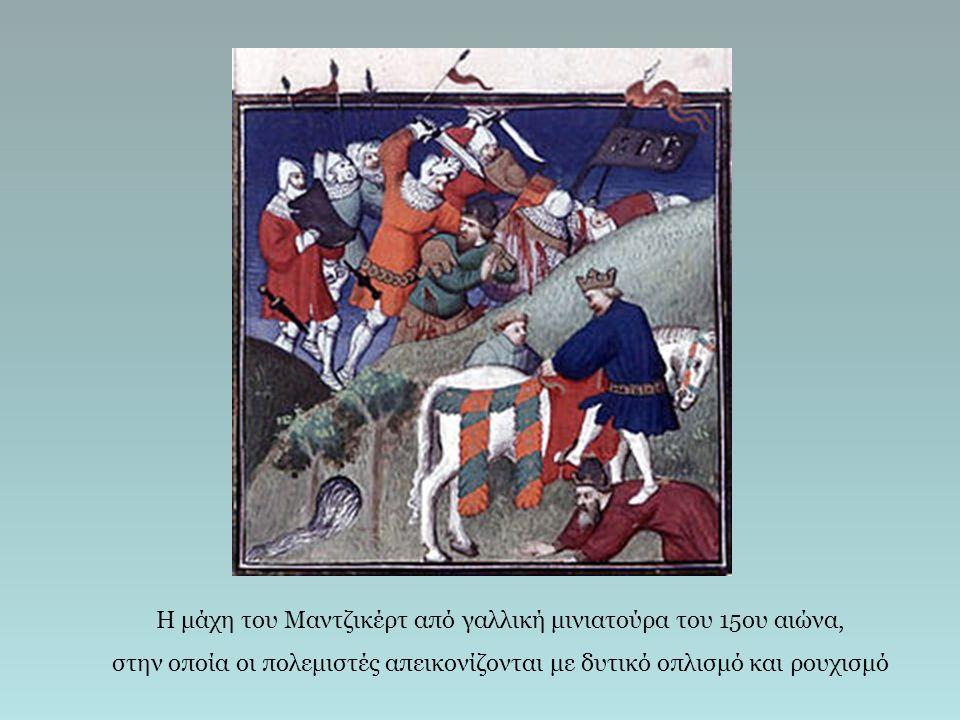 Η μάχη του Μαντζικέρτ από γαλλική μινιατούρα του 15ου αιώνα,