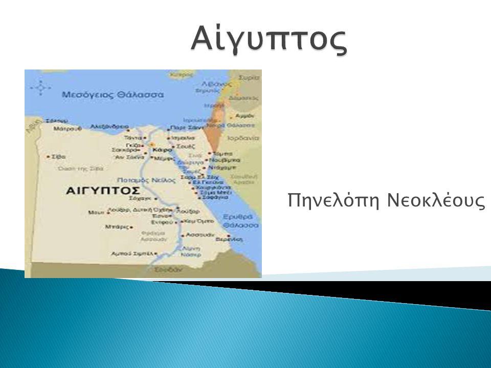 Αίγυπτος Πηνελόπη Νεοκλέους