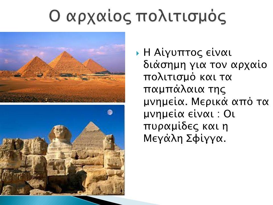 Ο αρχαίος πολιτισμός