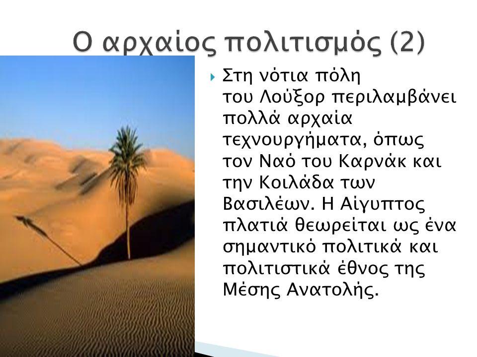 Ο αρχαίος πολιτισμός (2)