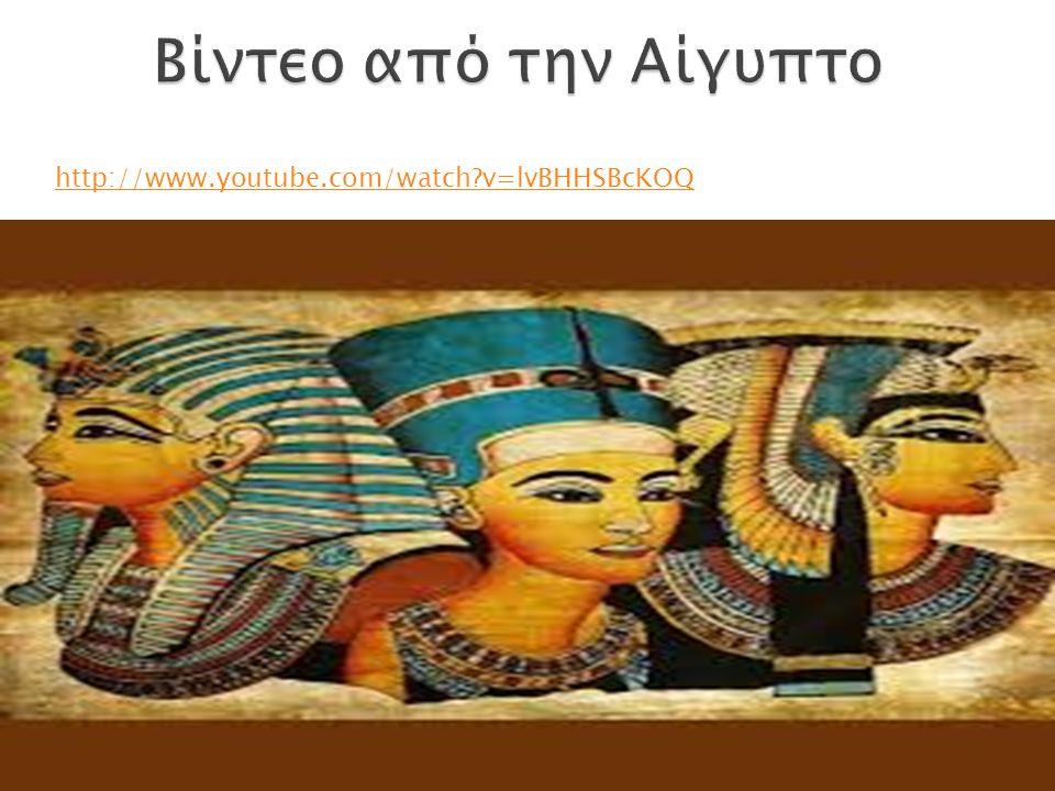 Βίντεο από την Αίγυπτο http://www.youtube.com/watch v=lvBHHSBcKOQ
