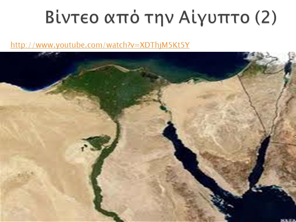 Βίντεο από την Αίγυπτο (2)