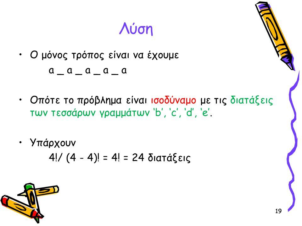 Λύση Ο μόνος τρόπος είναι να έχουμε a _ a _ a _ a _ a