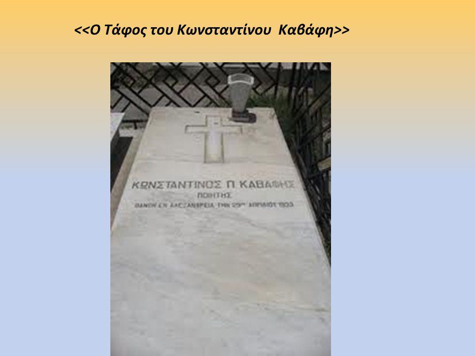 <<Ο Τάφος του Κωνσταντίνου Καβάφη>>