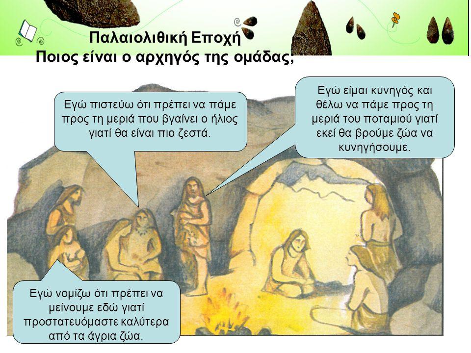 Παλαιολιθική Εποχή Ποιος είναι ο αρχηγός της ομάδας;