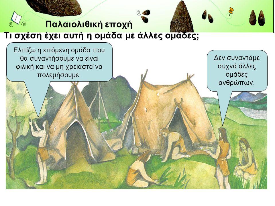 Παλαιολιθική εποχή Τι σχέση έχει αυτή η ομάδα με άλλες ομάδες;