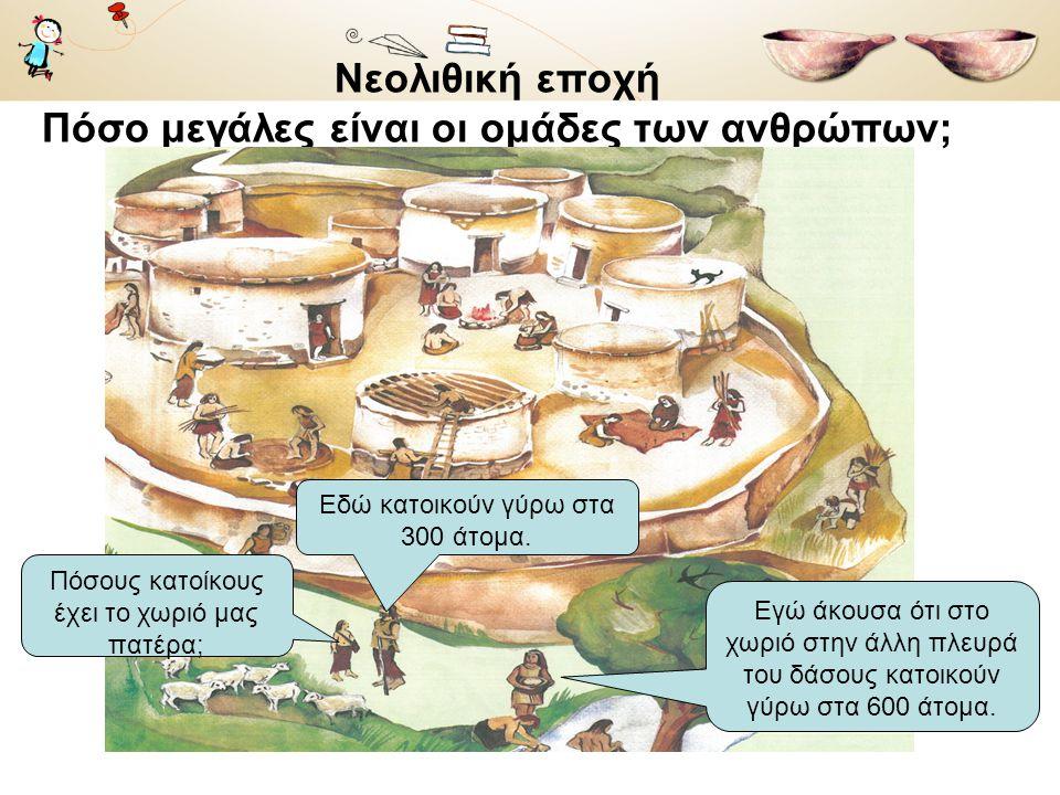 Νεολιθική εποχή Πόσο μεγάλες είναι οι ομάδες των ανθρώπων;