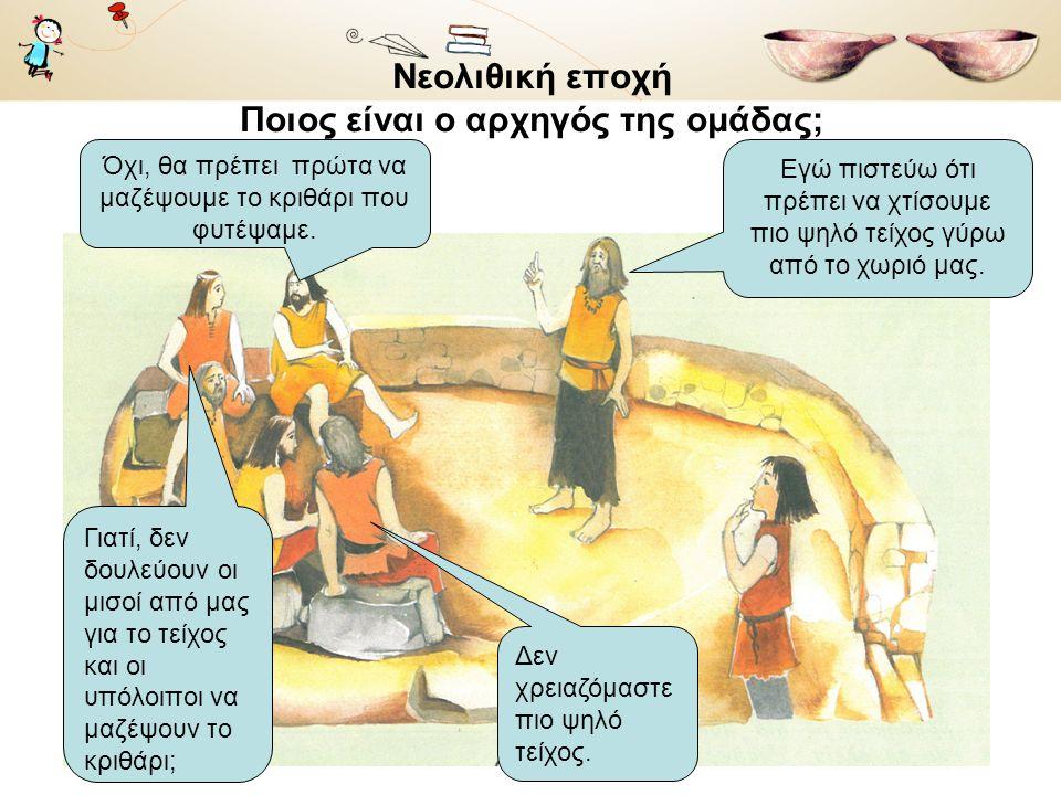 Νεολιθική εποχή Ποιος είναι ο αρχηγός της ομάδας;