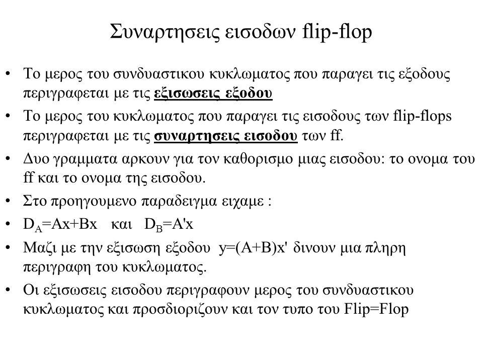 Συναρτησεις εισοδων flip-flop