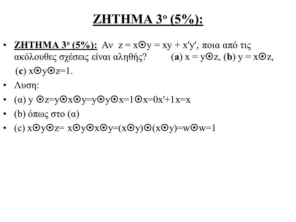 ΖΗΤΗΜΑ 3ο (5%): ΖΗΤΗΜΑ 3ο (5%): Αν z = xy = xy + xy, ποια από τις ακόλουθες σχέσεις είναι αληθής (a) x = yz, (b) y = xz,