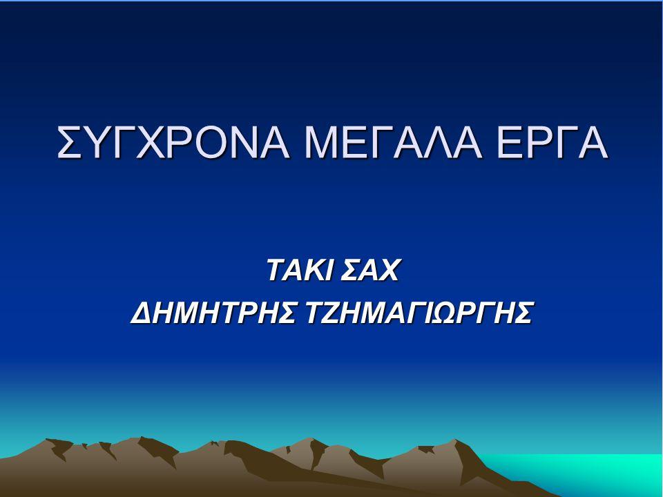 ΤΑΚΙ ΣΑΧ ΔΗΜΗΤΡΗΣ ΤΖΗΜΑΓΙΩΡΓΗΣ