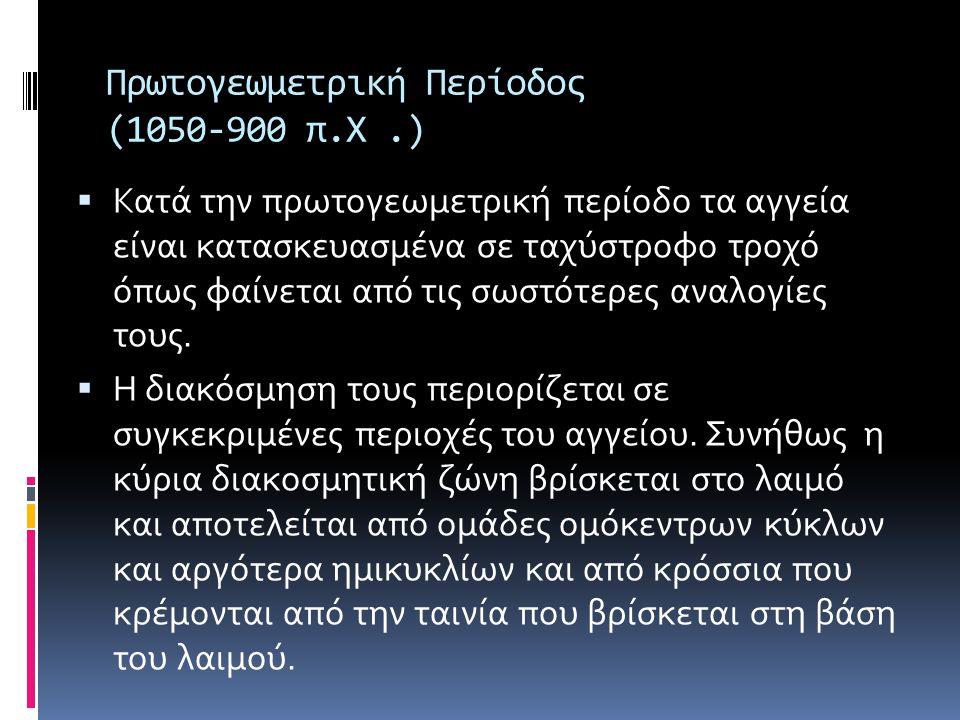 Πρωτογεωμετρική Περίοδος (1050-900 π.X .)
