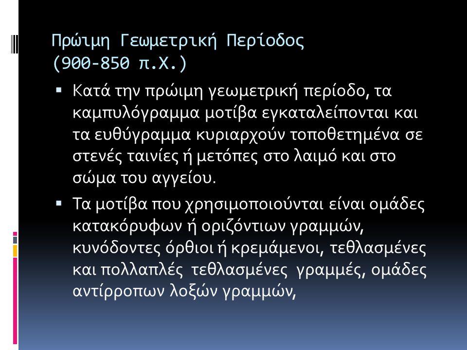 Πρώιμη Γεωμετρική Περίοδος (900-850 π.Χ.)
