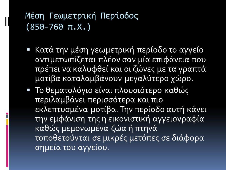 Μέση Γεωμετρική Περίοδος (850-760 π.Χ.)