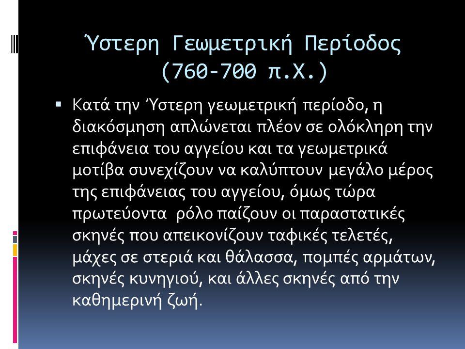Ύστερη Γεωμετρική Περίοδος (760-700 π.Χ.)