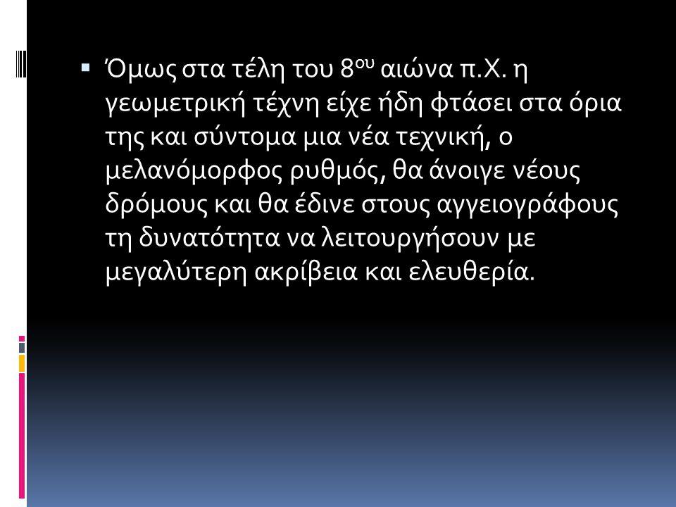 Όμως στα τέλη του 8ου αιώνα π. Χ