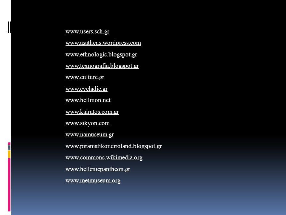 www.users.sch.gr www.asathens.wordpress.com. www.ethnologic.blogspot.gr. www.texnografia.blogspot.gr.