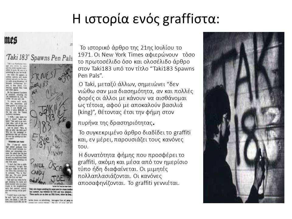 Η ιστορία ενός graffiστα: