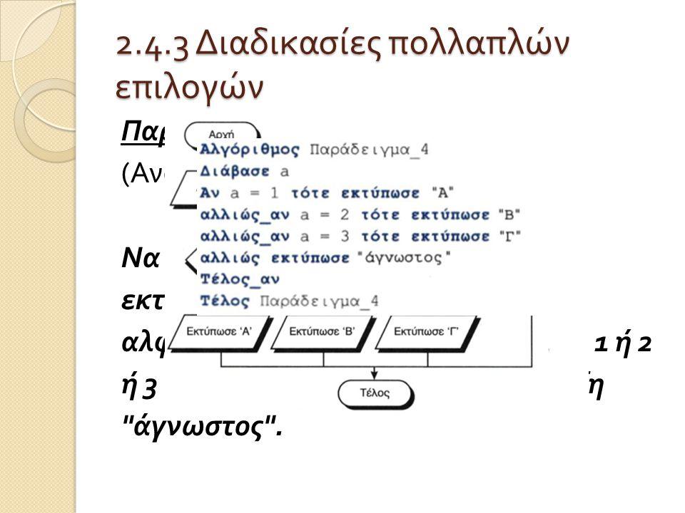 2.4.3 Διαδικασίες πολλαπλών επιλογών