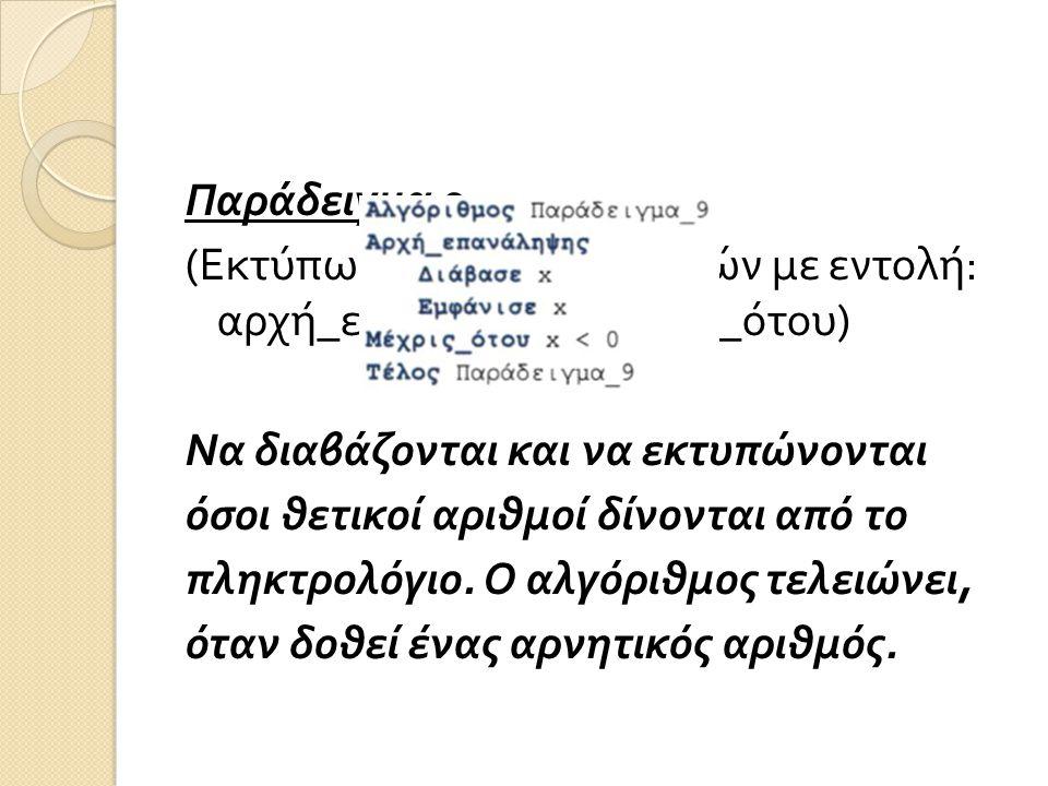 Παράδειγμα 9.