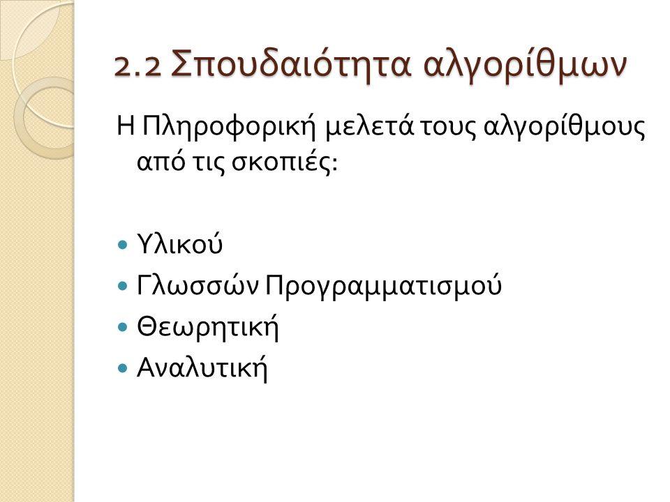2.2 Σπουδαιότητα αλγορίθμων