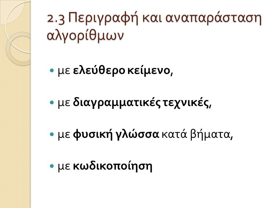 2.3 Περιγραφή και αναπαράσταση αλγορίθμων