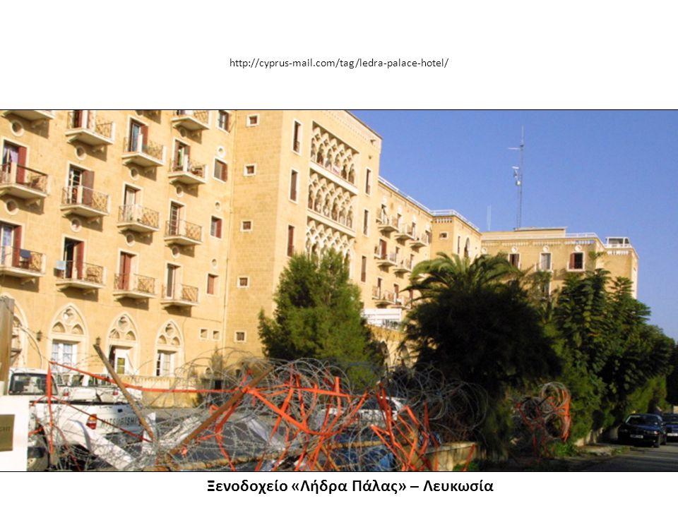Ξενοδοχείο «Λήδρα Πάλας» – Λευκωσία