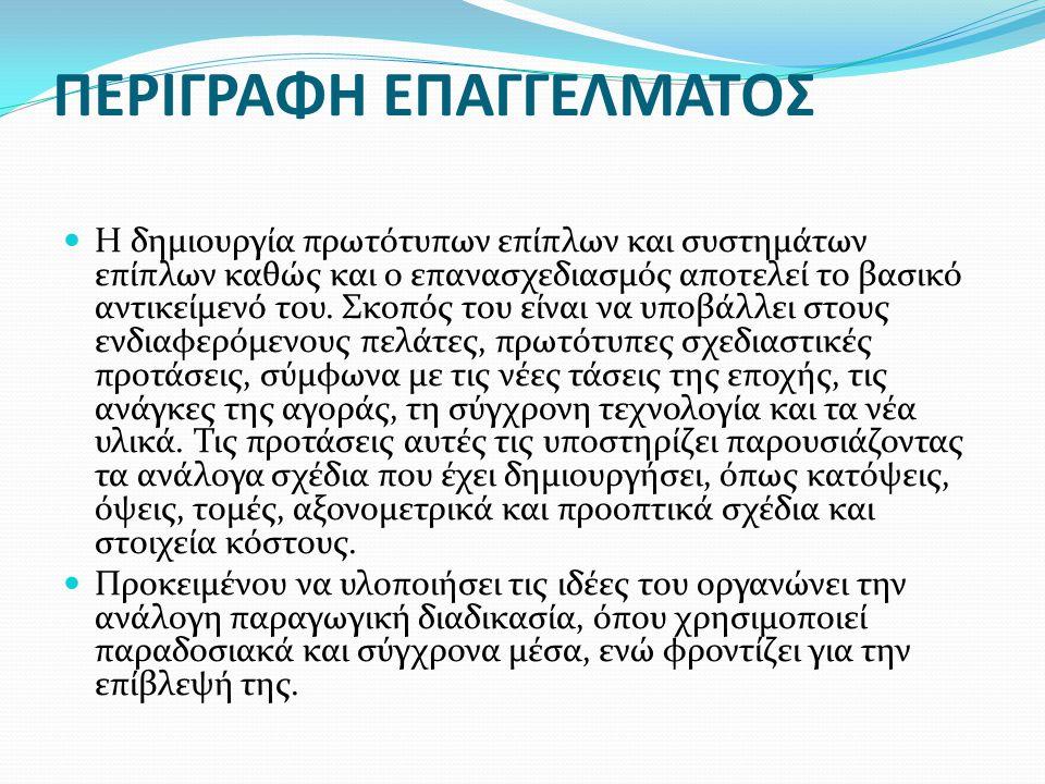 ΠΕΡΙΓΡΑΦΗ ΕΠΑΓΓΕΛΜΑΤΟΣ